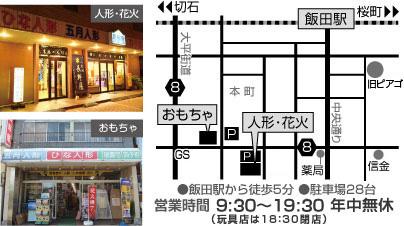 長野屋地図